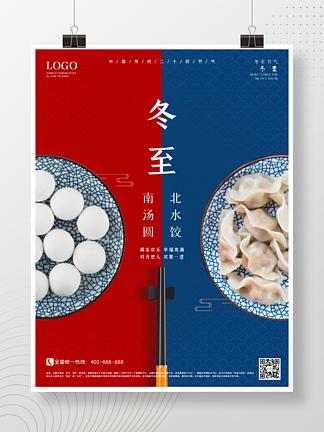 冬至海报二十四节气创意节日冬季天气饺子