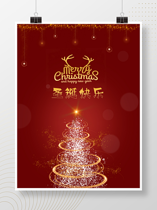 圣诞海报圣诞节背景圣诞素材贺卡圣诞树元素