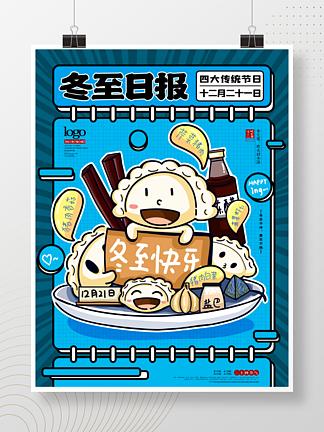 原创卡通漫画风冬至习俗吃饺子海报
