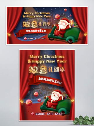 宫墙红双旦礼遇季元旦圣诞促销banner