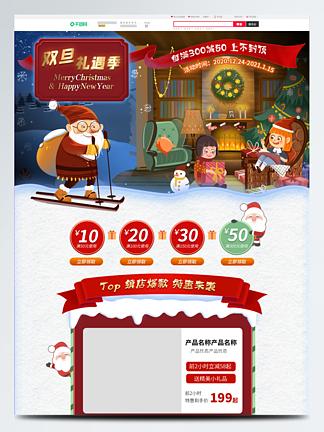 双旦礼遇季圣诞元旦促销童话风首页模板