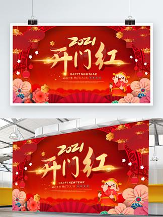 红色喜庆2021牛年元旦春节开门红展板