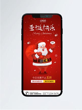 圣诞节喜庆促销手机海报