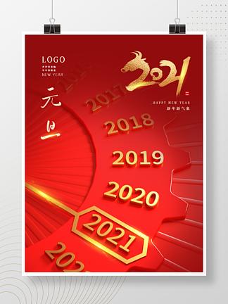 元旦海报2021牛年新年元旦素材背景图片