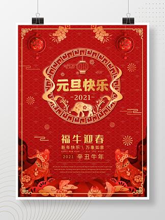 2021年元旦海报中国风背景红色新年海报