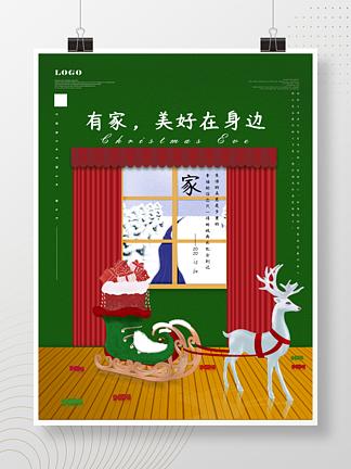 创意圣诞元素设计地产圣诞海报卡通可爱绿色