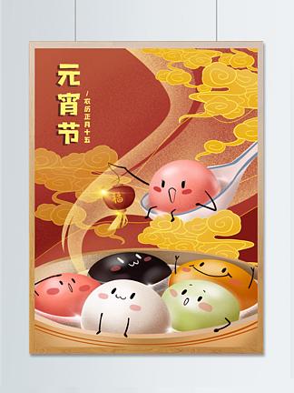 可爱卡通元宵节春节汤圆插画小清新