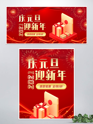 2021庆元旦迎新年电商红色喜庆海报