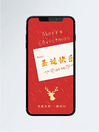 日签地产宣传手机海报圣诞节节日