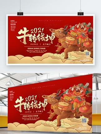 牛转钱坤2021年会春节晚会背景展板