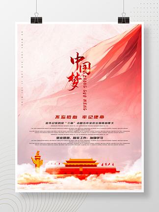 中国梦不忘初心牢记使命飘带党建海报
