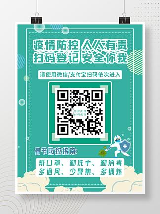 疫情扫码健康码一码通扫码登记海报防控疫情