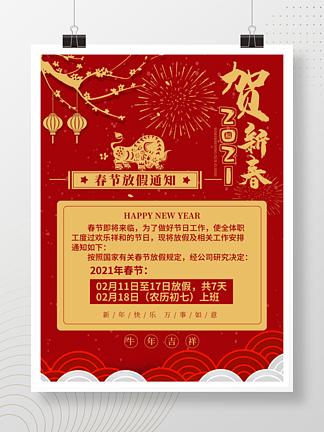 牛年贺新春春节放假通知新年红色喜庆海报