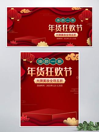 剪纸风年货节美妆海报banner