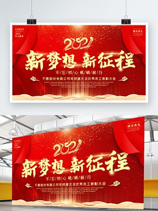 春节海报红色背景牛年年终表彰晚会年后展板