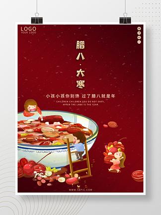 卡通可爱小清新质感腊八节大寒节日宣传海报