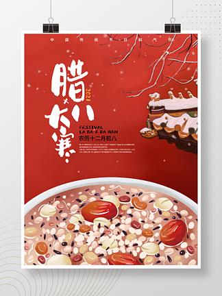 红色腊八节大寒节气中国风插画冬季创意海报
