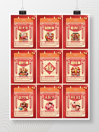 中国风初一到初八过年春节年俗手绘套图海报