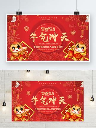 2021牛年牛气冲天新春喜庆海报背景展板
