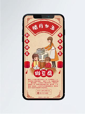 手绘腊月习俗腊月二十五做豆腐民俗