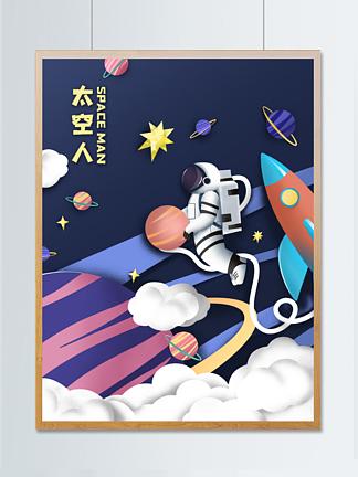 宇宙太空人星球宇航员剪纸风插画海报背景