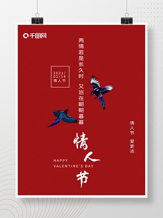 2021情人节喜鹊七夕