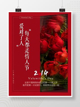 2021年七夕情人节海报红玫瑰海报