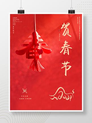 春节 春节海报 过年 牛年 2021年