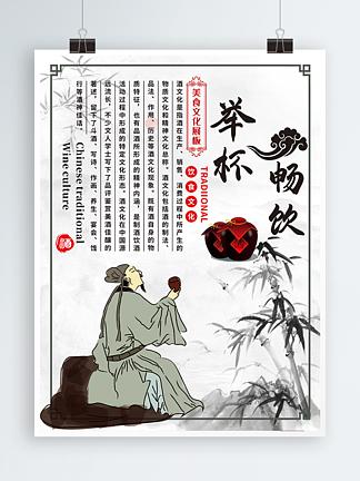 酒文化宣传海报