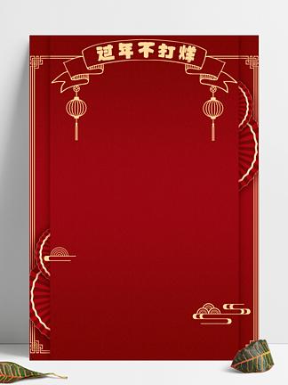 电商新年过年不打烊促销活动海报红色背景