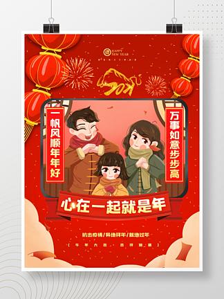 2021异地拜年春节拜年就地过年牛年海报