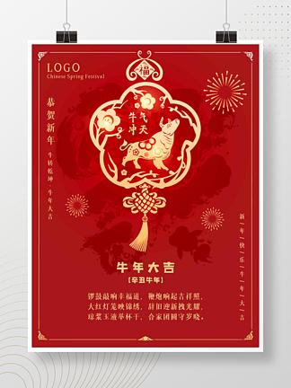 牛年大吉新春海报矢量牛红色喜庆春节海报