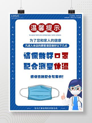 春节疫情顾客温馨提示防疫须知蓝色背景