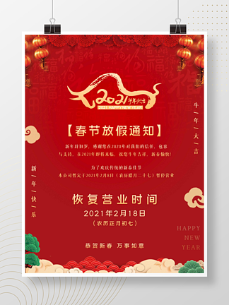2021牛年春节喜庆红色放假通知海报底纹