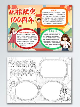 庆祝建党100周年卡通手绘手抄报