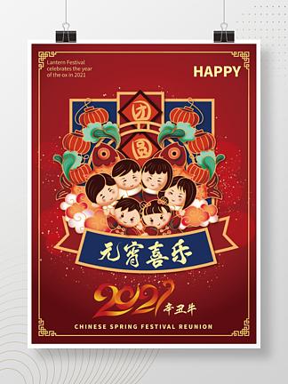 元宵节牛年喜庆海报