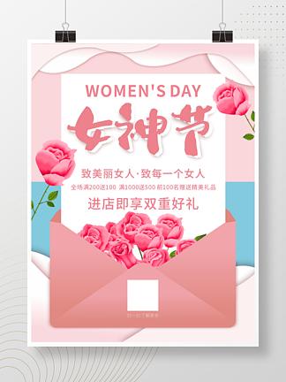 38女神节妇女节快乐节日大促活动海报
