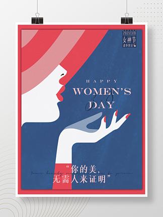 原创留白创意妇女节节日祝福海报时尚女神节