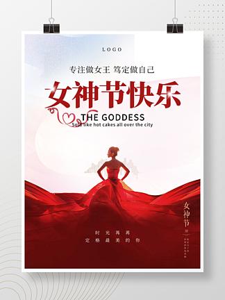 三八女神节简约大气女王节日海报