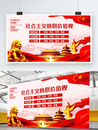 社会主义核心价值观党建展板海报背景