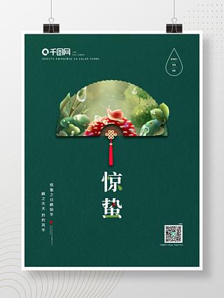 简约大气绿色扇子二十四节气惊蛰海报