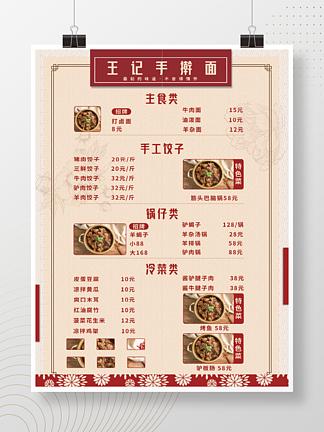 纯手擀面菜单海报