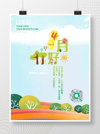 4月你好幼儿园春天安全教育海报