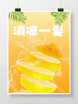 黄色渐变背景清新夏日柠檬切片水果海报