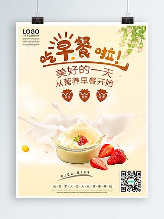 早餐饮品店豆浆海报模板