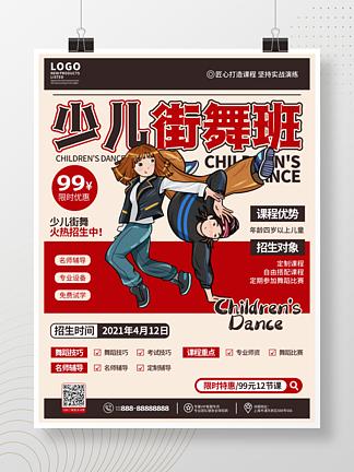 原创手绘卡通风少儿街舞培训招生海报