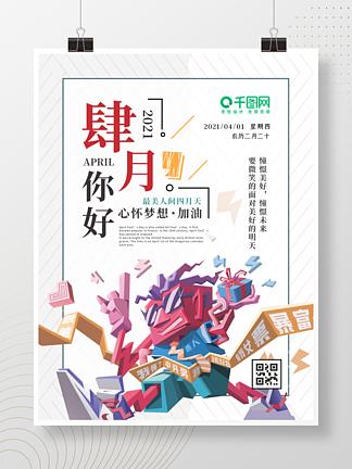 四月你好简约小清新节日海报