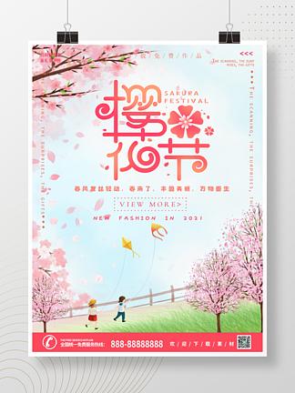 春季游玩 一起赏樱花 观花海 海报