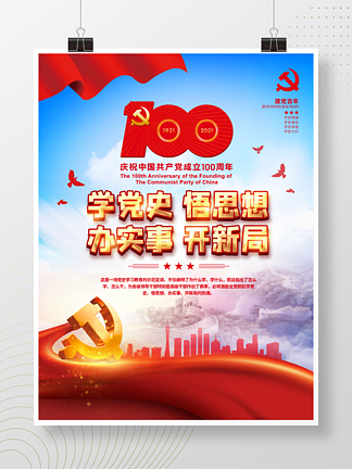 党建风建党100周年党史学习教育宣传海报