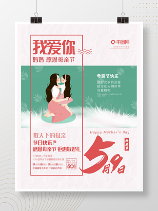 简洁清新母亲节促销海报